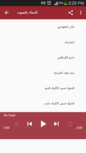 دعاء كميل بن زياد - náhled