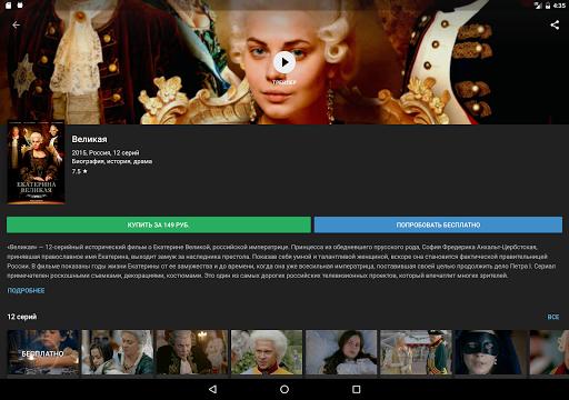Кино1ТВ: сериалы и фильмы HD 3.31 screenshots 8