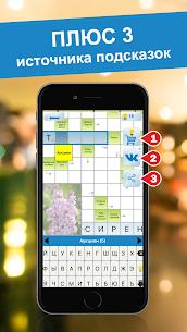 Crossword puzzles – My Zaika 1