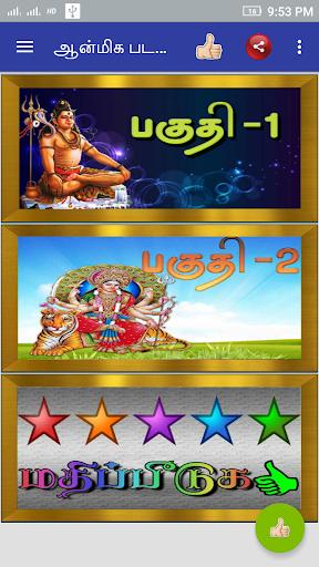 Tamil Good Morning Images 3.0 screenshots 1
