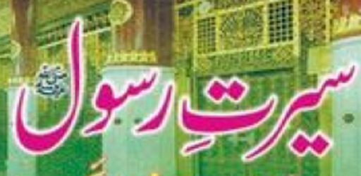 Seerat e Rasool for PC