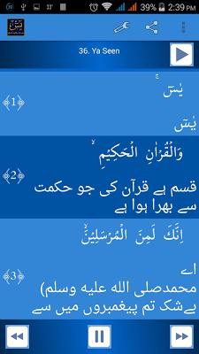 Surah Yaseen Urdu اردو - screenshot