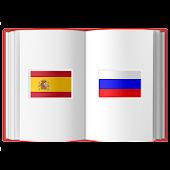 Испанский? OK!