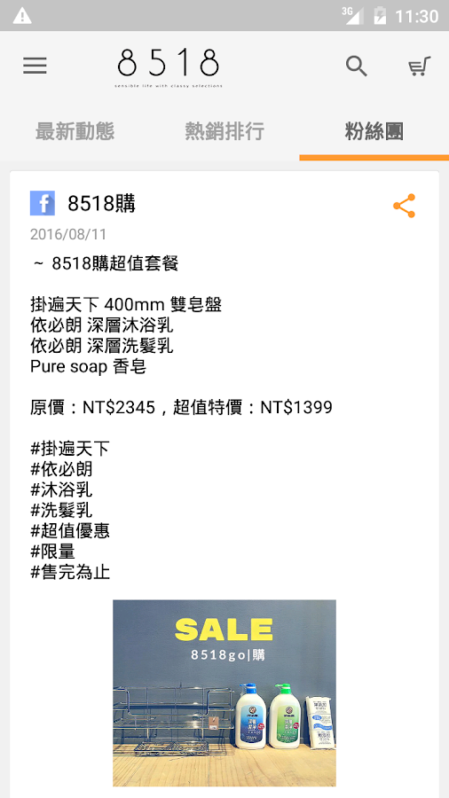 8518購- screenshot