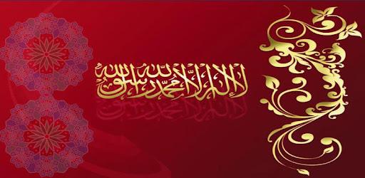 Mishkat Al Masabih Urdu Pdf
