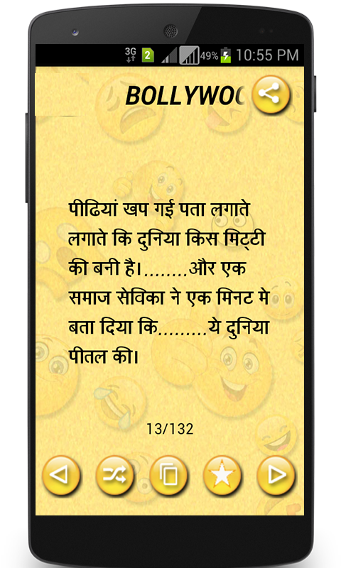New Hindi Jokes- screenshot