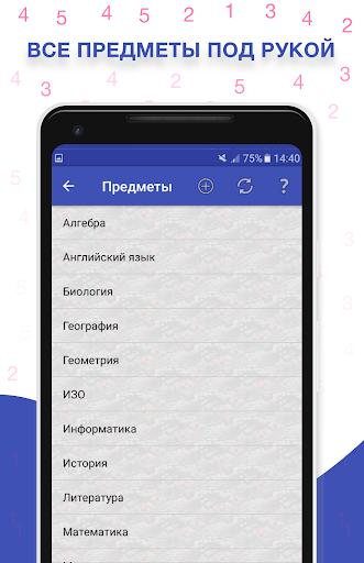 Школьный Дневник screenshot 4