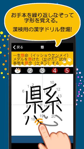 漢検漢字手書き練習帳(漢検 準2級 3級 4級などに対応)
