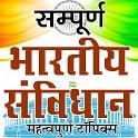 सम्पूर्ण भारतीय संविधान ! Bhartiya Samvidhan icon