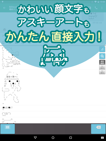 Emoticon Keyboard - Japanese 1.15.1917.103.193 screenshot 324502