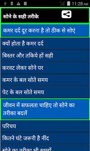 secret to tight sleep hindi