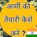 आर्मी भर्ती (Army Bharti) Exam Preparation 2021 icon