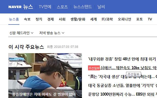 Naver News Ex