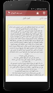 قصص مغربية واقعية - بدون نت screenshot 2