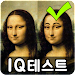 Spot the Differrence - IQ test Icon