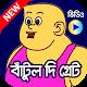 বাটুল দি গ্রেট – The Great Batul Video Bangla Download on Windows