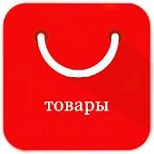 Tải Товары алиэкспресс на русском APK