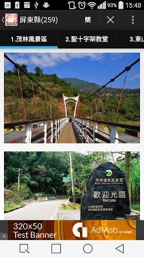 旅遊就是要去台灣阿