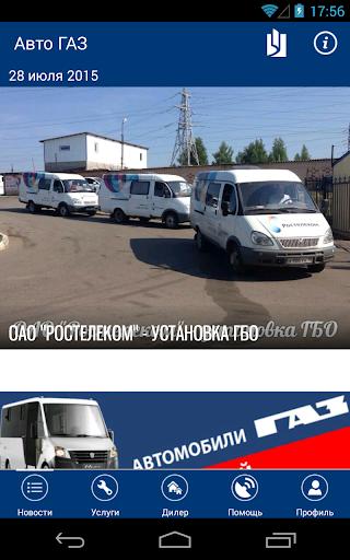 АвтоцентрГАЗ