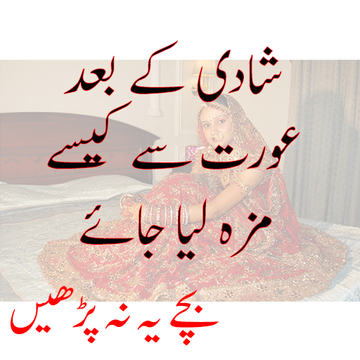Shadi Advice