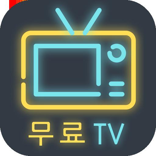 무료TV - 베이코리언즈 다시보기