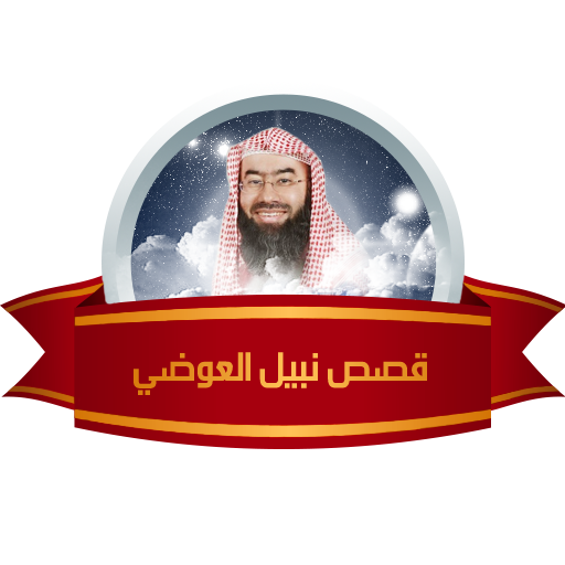 قصص القرآن - نبيل العوضي