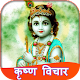 Download Krishna Quotes - Gita Quotes For PC Windows and Mac