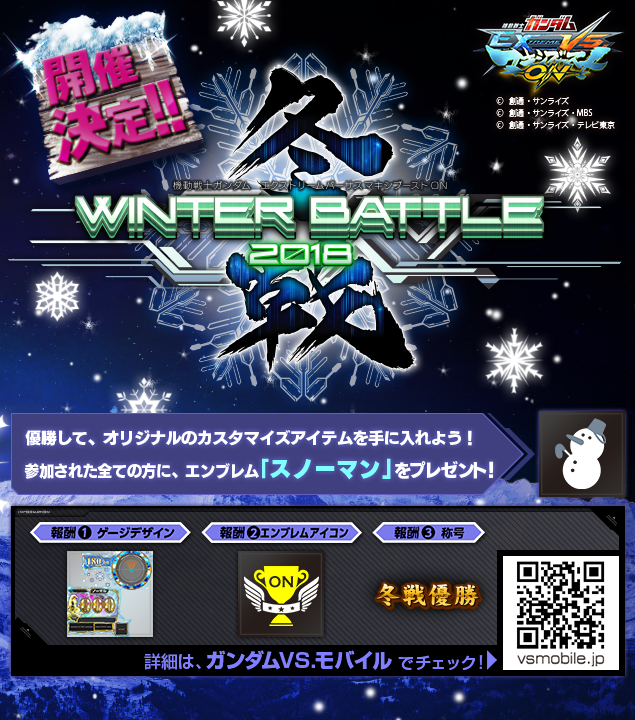 Info_PlaySpot_winter