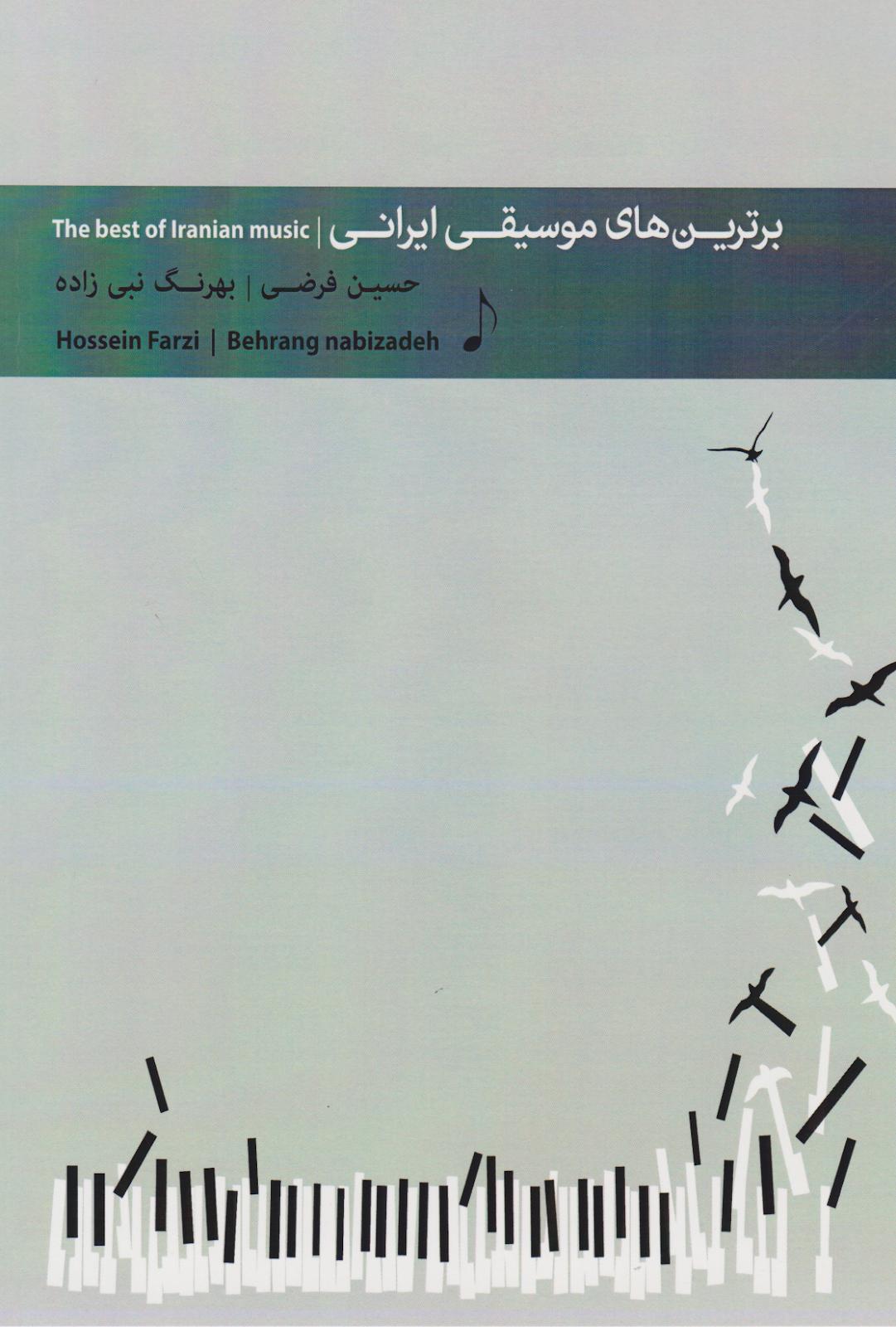 کتاب برترینهای موسیقی ایرانی حسین فرضی بهرنگ نبیزاده