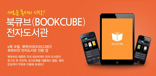 e-book portal, north cube (Bookcube)!<br>E-library dedicated app on Facebook cube &#39;cube e-book library&#39;<br>Now please use the e-book for free!