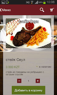 Download Кафе Сеул For PC Windows and Mac apk screenshot 3