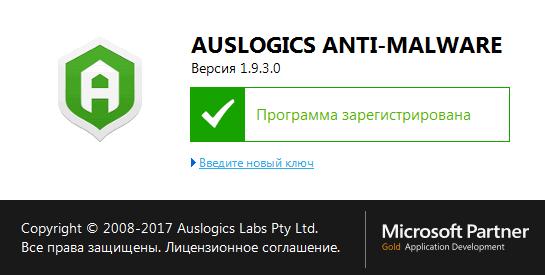 Phần mềm Auslogics Anti-Malware 2017