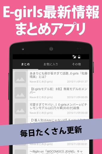 Egまとめ for E-girls