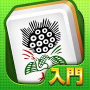 麻雀国士-入門編-初心者の為の麻雀対戦アプリ