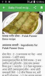 Best healthy food recipes in hindi image collection baby food recipes hindi screenshot thumbnail forumfinder Images