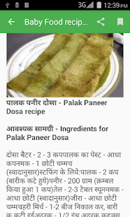 Baby food recipes hindi apps on google play screenshot image forumfinder Gallery