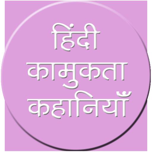 Hindi Kamukta Kahaniya