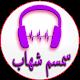 Songs of Sesame Shehab icon