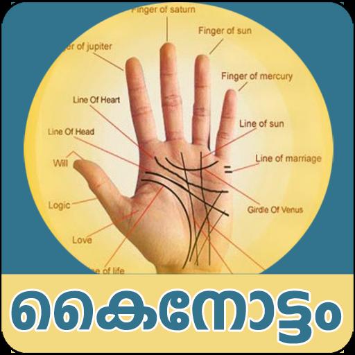 hast rekha sastram in malayalam pdf free download