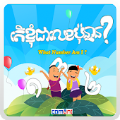 Khmer Number for Kids