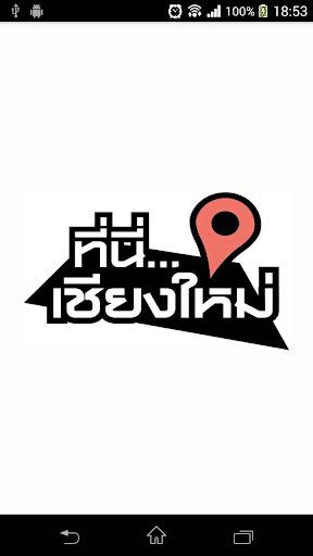 TeeNee Chiangmai
