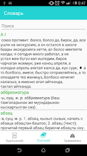 Электронный словарь - náhled