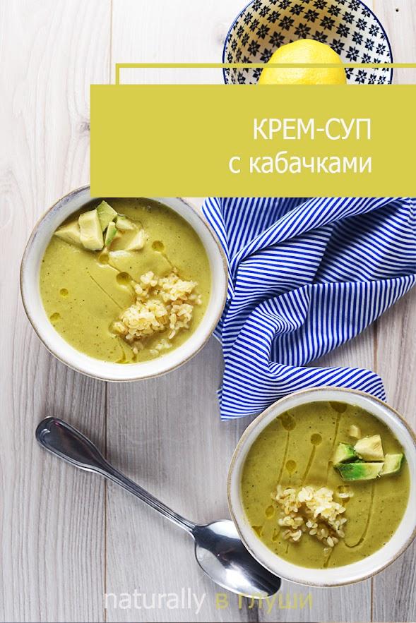 Крем-суп с кабачками и кокосовым молоком | Блог Naturally в глуши