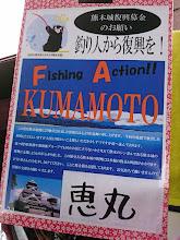Photo: 熊本の遊漁船チームより 熊本城復興募金の協力依頼が きております。 「恵丸」でも喜んで協力しますとの事で 船のほうに設置しております。 皆さまのご協力お願い致します!