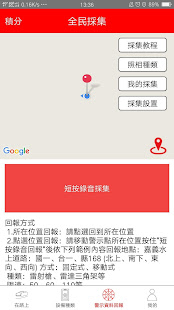 App 征服者GPS APK for Windows Phone