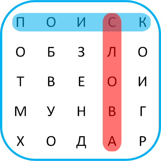 Word Search Russian 拼字 App LOGO-APP開箱王