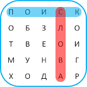 Word Search Russian