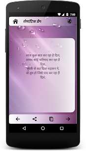 Hindi Sexy Status Messages & SMS 4