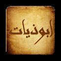 ابوذيات و دارميات - شعرعراقي icon