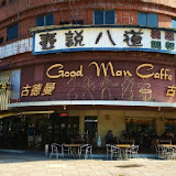 古德曼研磨咖啡